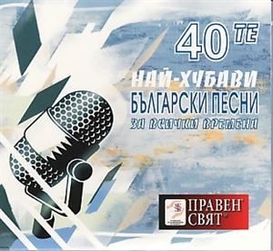 Картинка на 40 те най-хубави български песни на всички времена  2CD