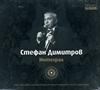 Картинка на Стефан Димитров - Интеграл 14CD Box Set