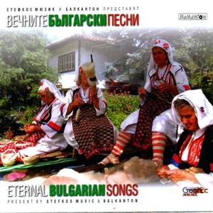 Картинка на Вечните Български Песни 3 CD