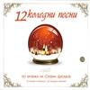 Картинка на 12 Коледни песни по музика на Стефан Диомов CD + 12броя Коледни картички