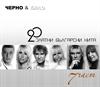 Картинка на 20 Златни български хита 7 част Черно & Бяло