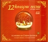 Картинка на  12 КОЛЕДНИ ПЕСНИ по музика на Стефан Диомов втора част [2 CD]